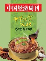 中华饮食文化 方便面的根