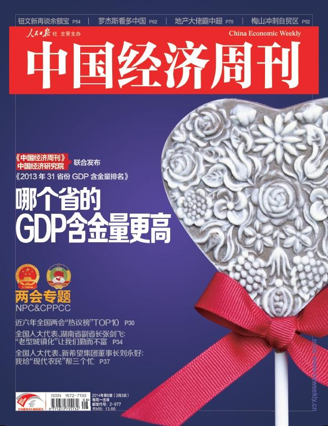 gdp含金量什么意思_免流量为上海开通 360的嫌贫爱富思维继续扩张