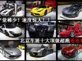 产量稀少速度惊人! 北京车展十大顶级超跑