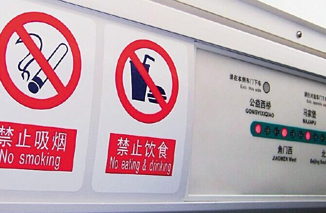 【微博熱點】地鐵禁食圖片