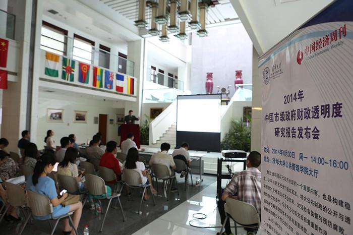 6月30日清华大学公共管理学院《中国经济周刊》联合清华大学公共经济、金融与治理研究中心财政透明度课题组发布《2014年中国市级政府财政透明度研究报告》