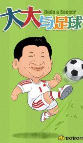 网友原创萌系漫画《大大与足球》