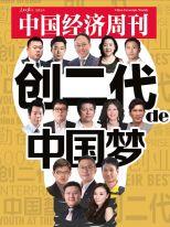 创二代的中国梦