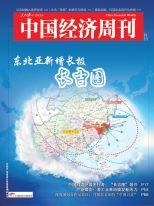 """中国沿边开放先行者:""""长吉图""""勃兴"""