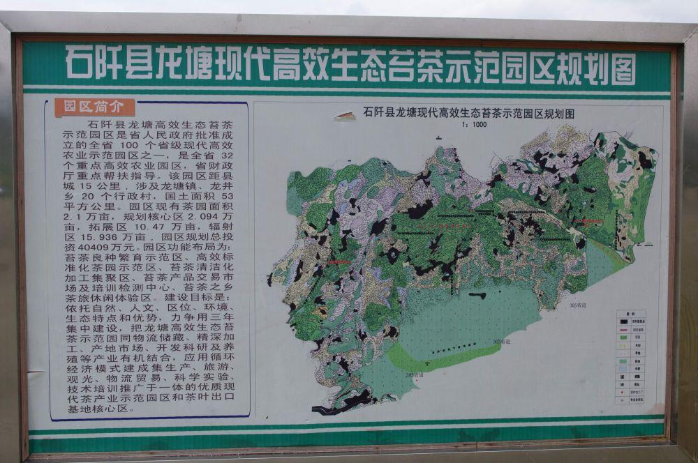 石阡生态苔茶示范园规划图