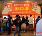 2014中国互联网大会花絮
