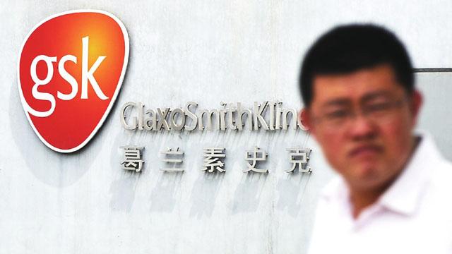 葛兰素史克被罚人民币30亿 系迄今中国开出最大罚单