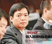 图说企业家:陷入困境的陈卓林家族