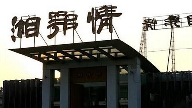 湘鄂情7门店均遭遇大幅亏损 公司前三季度预计损9.5千万