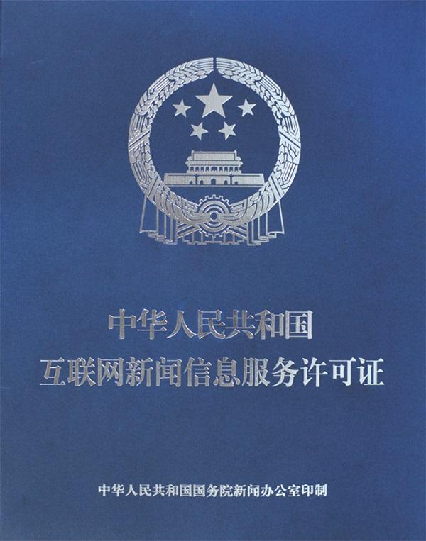 互联网新闻信息服务许可证封面