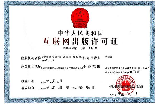 互联网出版许可证1