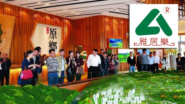 雅居乐腾冲项目半年仅售三成:受官员落马冲击