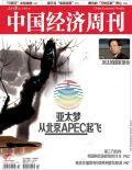 北京APEC