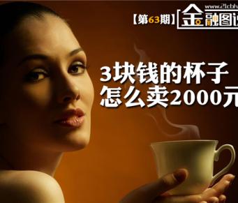 亿万富豪的生意经:3块钱的杯子能卖2千