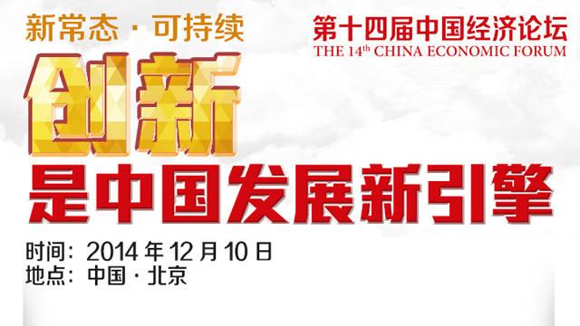 第十四届中国经济论坛顺利闭幕