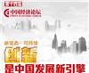 第十四届中国经济论坛