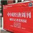 周刊记者进校园之北师大站:在寒冬聊热乎的新闻理想