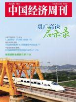 贵广高铁启示录