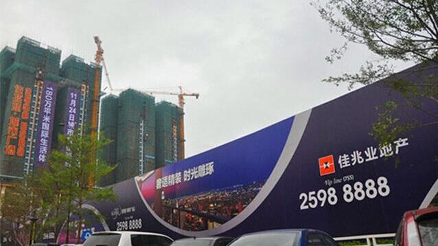 佳兆业危机波及广州项目 两楼盘近千套房源被查封