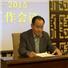 中国经济周刊召开2014-2015 年度工作会议