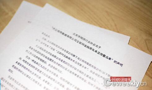 p65-3北京市网贷行业协会也发布了声明质疑大公信用的黑名单。《中国经济周刊》记者 肖翊摄
