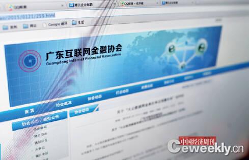 """p65-2广东互联网金融协会在其网站上挂出声明要求大公信用对""""误伤""""网贷平台道歉。"""