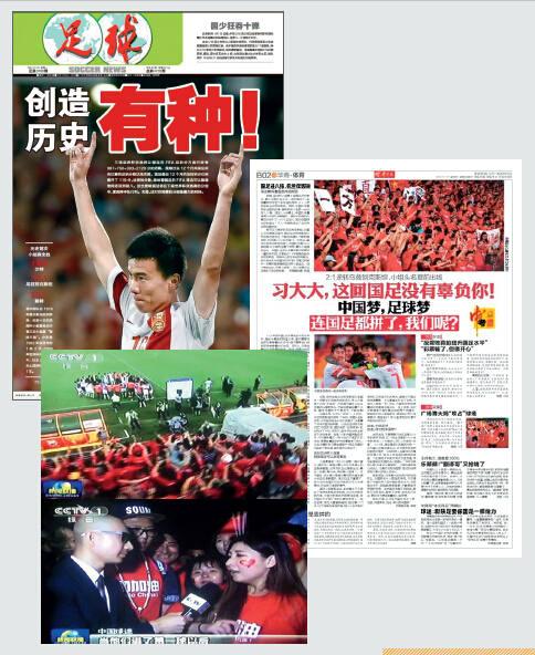 国足在亚洲杯上的神奇表现,上了众多媒体的头版头在5 天之内3 次播出国足的新闻,夸赞中国红闪耀澳洲。