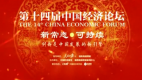 创新是中国发展新引擎