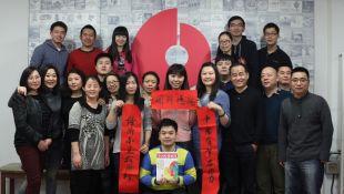 《中国经济周刊》2015拜年