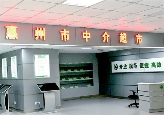 "p49 惠州的""中介超市""以網絡為主,實體為輔,目前成交額已突破2000 萬元。"