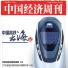 《中国经济周刊》稿件获中国经济新闻大赛一等奖