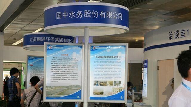 国中水务出水水质超标排放:被罚1299万
