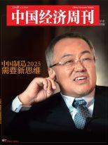 中国制造2025 需要新思维
