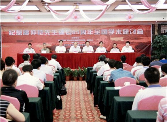 p57-1+廖仲愷先生逝世85周年研討會