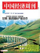 甘肃:推进国际产能合作