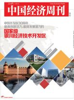 國家級銀川經濟技術開發區