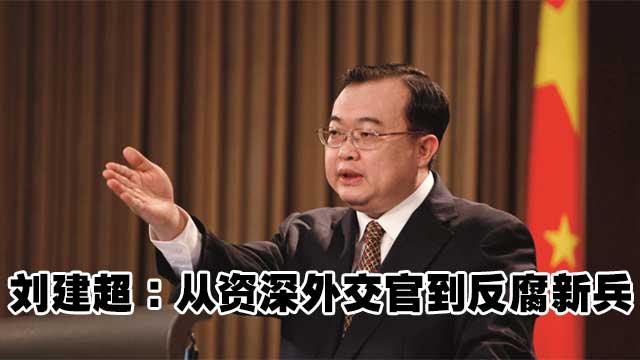 国家预防腐败局副局长刘建超:从资深外交官到反腐新兵