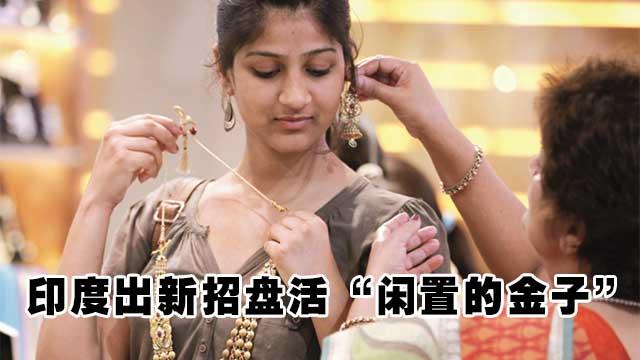 印度出新招盘活闲置金子:力推黄金债券
