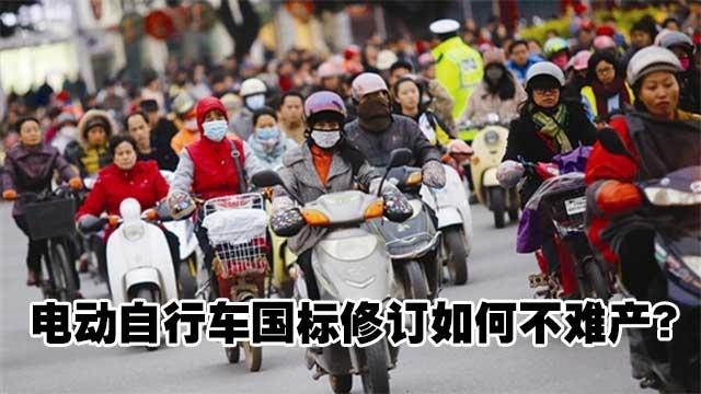 电动自行车国标修订如何不难产?