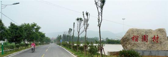 p43-4 淮北市榴园村新路新景