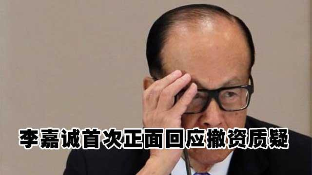 李嘉诚首次正面回应撤资质疑 称指责毫无根据不寒而栗