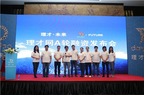 10月27日,理才网获得复星、软银2亿元注资发布会现场1