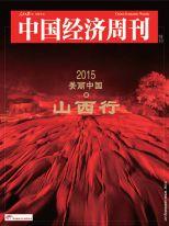 2015美丽中国·山西行