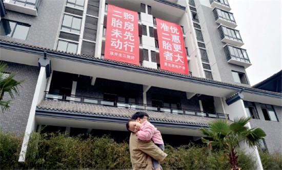 """p48-2 10月31日,重庆南岸区南滨路,某小区推出了针对""""二孩""""的优惠广告。"""