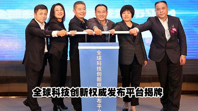 """2015年11月23日,""""科技城,创新梦""""——全球科技创新权威发布平台揭牌仪式暨张江创新论坛在张江高科技园区成功举办。"""