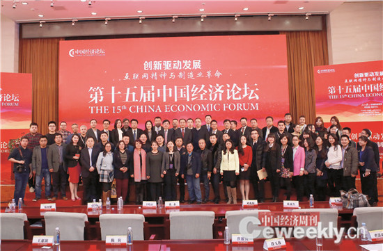 p115-1 中国经济周刊大家庭合影