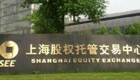 上海股交中心科创板12月28日开板