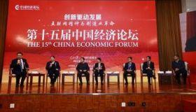 第十五届中国经济论坛高端对话:如何打造国家级科创中心(文字实录)
