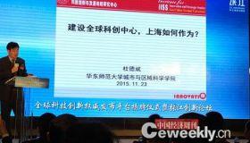 专访科创中心第一人华东师范大学教授杜德斌:上海最大的优势就是产业基础好