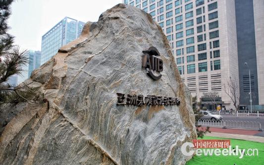 p21-1 位于北京金融街的亚投行总部大楼。《中国经济周刊》记者 肖翊 摄_副本
